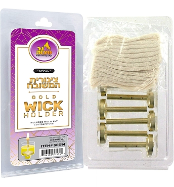 Large Tzinores Hameshubach with Wicks 9 Pk.